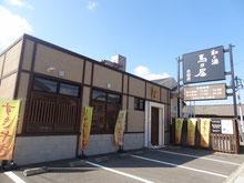 木田店:和と酒馬乃屋