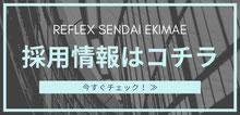 【求人募集】仙台マッサージ 正社員 アルバイト