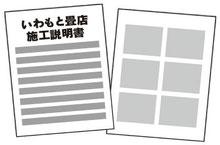 いわもと畳店施工説明書イラスト