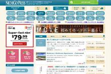 Nichigo Press スクリーンショット