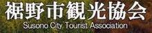 観光協会もサイトリニューアル中