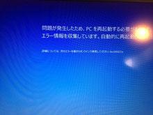 パソコンが起動しなくなった