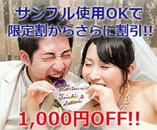 サンプル使用OKで、さらに1,000円OFF!!