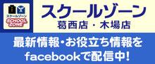 スクールゾーン葛西店・木場店Facebookページ