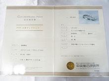 宝石/色石の種類が記載された鑑別書・買取仙台
