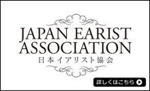 日本イアリスト協会
