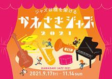 ジャズは橋を架ける かわさきジャズ2021 2021.9.17fri〜11.14sun