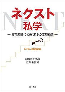 ネクスト私学 ~教育新時代に挑む19の変革物語~