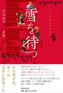 チベット文学の新世代 雪を待つ  2015年 ラシャムジャ (著)星 泉 (翻訳)