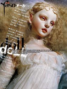 yaso#doll 夜想復刊第2号