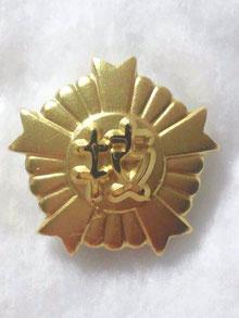 一級技能士章(厚生労働省発行)