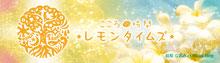 レモンタイムズ☆前原なおみのオフィシャルブログ