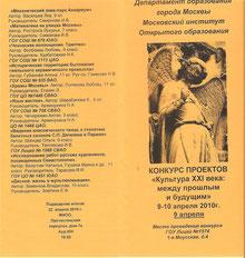 Городской конкурс проектов 2010 г.