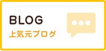 上気元ブログ
