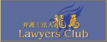 かかりつけの弁護士ご案内へ>>