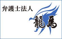 弁護士法人龍馬公式サイトへ>>