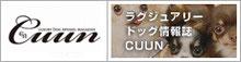 cuun|クーン