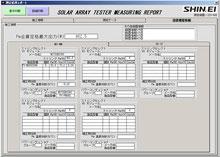 測定レポート画面3