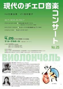 現代のチェロ音楽コンサート
