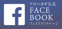 愛知、一宮、名古屋の空中ヨガfacebook