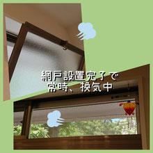 換気する窓の写真