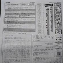 竹の台総合新聞76号表紙
