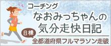 コーチング なおみっちゃんの気分走快日記