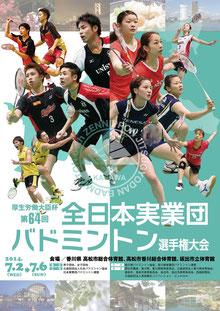第64回香川大会ポスター