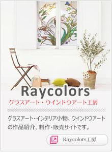 RayColorsグラスアート、ウインドウアート工房