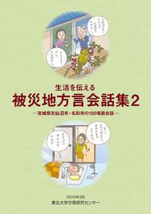 『生活を伝える被災地方言会話集2』表紙