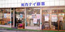 カナイ商事本店写真