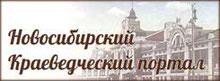 Новосибирский краеведческий портал