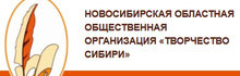 """Новосибирская областная общественная организация """"Творчество Сибири"""""""