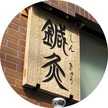 名古屋市千種区、鍼灸大津治療院の木彫り看板(修善寺彫)