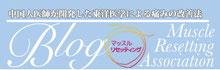 ブログ〜中国人医師が開発した東洋医学による痛みの改善法、マッスルリセッティング