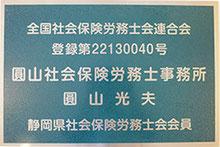 静岡 社労士事務所