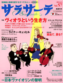 サラサーテ Vol.57   2014年4月号
