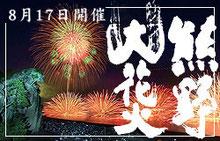 熊野大花火ページへ