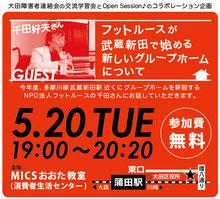 「フットルースが武蔵新田で始める新しいグループホームについて」