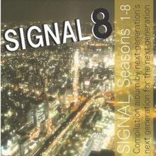 「SIGNAL8」  終わりのあとで/一人竹刀 アレンジを瞬輔が担当。