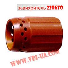 Завихритель 220670 плазмотрона