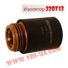 Изолятор плазмореза 45 код 220713