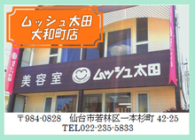 ムッシュ太田「大和町店」