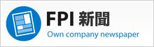FPI新聞|新潟の消防設備点検業者