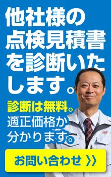 他社の消防点検見積書を無料で診断【お問合せページへ】