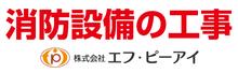 新潟市の消防設備工事会社(株)エフ・ピーアイ
