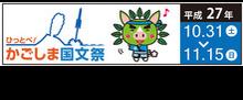 第30回国民文化祭・かごしま2015 ウェブサイトへ