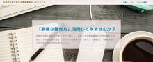 兵庫県多様な働き方ポータルサイト