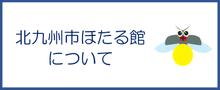 北九州市ほたる館について