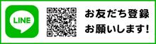 スクールゾーン葛西店・木場店LINE@